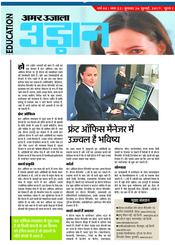 Article in amar ujala
